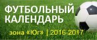Футбольный календарь зона Юг 2016-2017